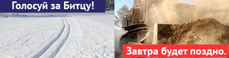 Бульдозерист - Кульбачевский сносит лыжную базу