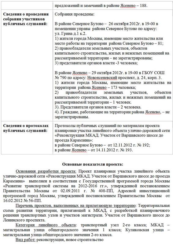 Постановление Правительства РФ от 16022008 N 87 О